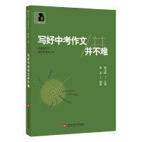 中学生人生教育丛书:写好中考作文并不难