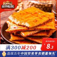 【三只松鼠_逗逗逗豆干250g】豆腐干办公室香辣味