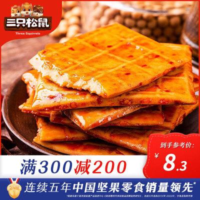 【三只松鼠_逗逗逗豆干250g】豆腐干办公室香辣味可领取下方优惠券,享折上折