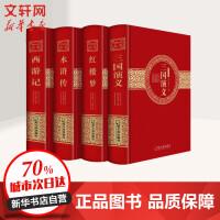 四大名著烫金精装版 阅读与收藏价值的历史名作?红楼梦+西游记+三国演义+水浒传