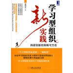 【QZ正版】学习型组织新实践