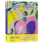 给孩子的情绪书(适合5―12岁孩子阅读的情绪绘本,精选39个寓言故事,配以86张西班牙插画师的唯美插