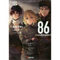 ��奈�� 86-エイティシックス- 8