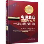 电磁兼容原理与应用 方法 分析 电路 测量(原书第3版)