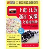上海、江苏、浙江、安徽交通地图册(2017版)(升级版)
