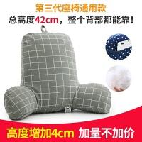 靠枕办公室男女座椅护腰垫孕妇床头腰靠垫汽车沙发抱枕椅子大靠背 舒适护腰靠垫