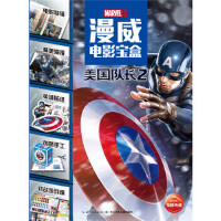【BF】美国队长-漫威电影宝盒-2