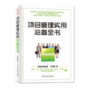 项目管理实用必备全书