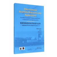 数据密集型的科学发现与应用――数据密集型的科学发现与应用国际研讨会论文集(2013)