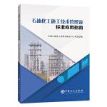 石油化工施工技术管理及标准应用指南