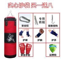 沙包 拳击 悬挂式 散打吊式沙袋跆拳道训练器材健身发泄悬挂式沙包带不倒翁 CX