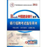 银行招聘考试指导用书(2015中国建设银行适用) 银行系统招聘考试教材编写组