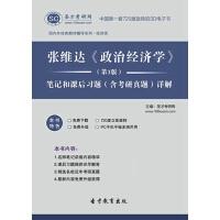 张维达《政治经济学》(第3版)笔记和课后习题(含考研真题)详解【手机APP版-赠送网页版】