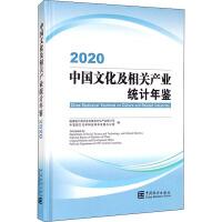 中国文化及相关产业统计年鉴 2020 中国统计出版社