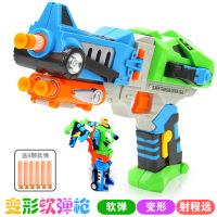 创意儿童变形手枪狙击玩具枪 男孩益智机器人软弹枪玩具