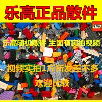 lego乐高散装正品散件积木称斤配件MOC拼装小颗粒DIY按重汽车零件