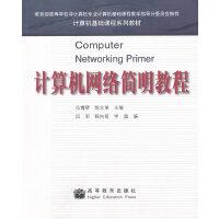计算机网络简明教程