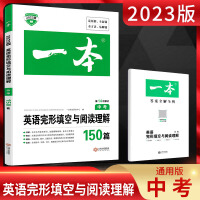 2020新版一本英语阅读理解与完形填空150篇中考版 九年级上册下册英语完形填空阅读理解专项训练书