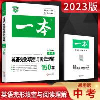 2022版一本中考英语完形填空与阅读理解150篇 初中七八九年级英语组合训练阅读理解专项训练 万唯中考初三英语试题练习册