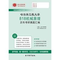 哈尔滨工程大学818机械原理历年考研真题汇编【手机APP版-赠送网页版】