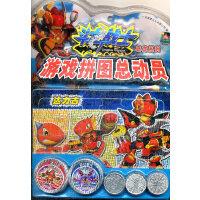 暴龙系列-斗龙战士游戏拼图总动员