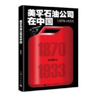 美孚石油公司在中国 吴翎君 上海人民出版社 9787208143401