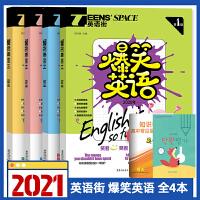 2021 英语街爆笑英语第1234辑全套4本中学生能力提升英汉互译对照初中高中英语漫画笑话中学生英语口语语法专项训练范文
