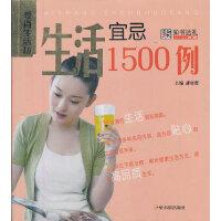 (爱尚生活坊)生活宜忌1500例