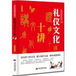 中华文化公开课―礼仪文化十讲