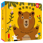 小脸蛋互动游戏书 快乐的小熊