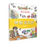 《李毓佩数学王国历险记:神探爱克斯》