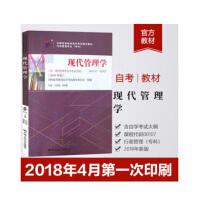 【正版】自考教材 00107 现代管理学 2018年版 刘熙瑞 杨朝聚 中国人民大学出版社