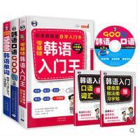韩语入门王 15000单词 口语900句 韩语初级学习书籍 韩语单词词汇入门学习书 口语速成自学教材 学韩国语教程