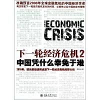 下一轮经济危机(2中国凭什么幸免于难)