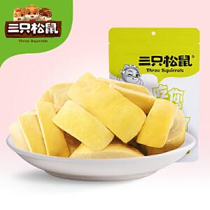 【三只松鼠_冻干榴莲36gx2袋】水果干泰国金枕头榴莲干