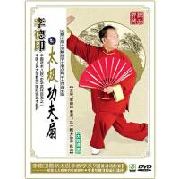 李德印太极功夫扇(DVD)太极扇 示范 分解教学光盘