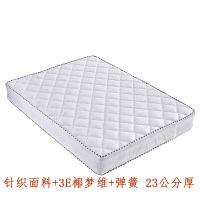 可定制折叠席梦思双人厚床垫3E椰梦维环保无味无软硬弹簧床垫 针织面料+普通棕板+弹簧 23cm