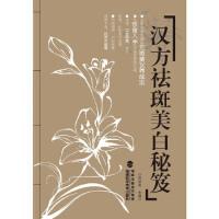 汉方祛斑美白秘笈(老祖宗留下来的秘方,健康排毒变美女)