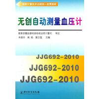 [二手旧书9成新]无创自动测量血压计朱俊杰,高杨,屠立猛 主编9787502633202 中国质检出版社(原中国计量出