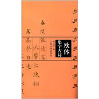 欧体集字古诗・欧阳询九成宫醴泉铭