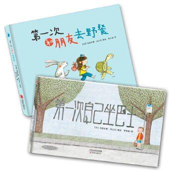 """我的第一次系列(全2册)(第一次自己坐巴士/第一次和朋友去野餐) 用孩子的视角看世界,记录成长中的""""Di一次"""",尚童出品"""