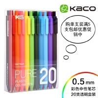 KACO中性笔创意笔书源pure糖果色磨砂软胶笔杆水笔10支/盒 0.5黑色中性笔水彩笔按动式 书写笔芯统一黑色