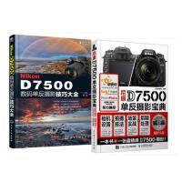 Nikon D7500数码单反摄影技巧 D7500数码单反摄影从入门到精通+尼康D7500单反摄影宝典 相机设置+拍摄