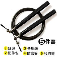 跳绳运动跳绳中考训练绳学生轴承跳绳竞速跳绳钢丝绳 黑色 五件套