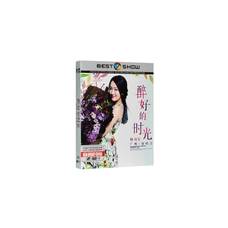 杨钰莹DVD碟片甜歌情歌MV+广州演唱会现场高清汽车载DVD光盘唱片 杨钰莹《最好的时光》广州演唱会精选歌曲MV