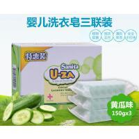韩国U-ZA宝宝洗衣皂 婴幼儿衣物洗衣肥皂150*3 黄瓜皂