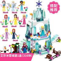兼容乐高积木拼装女孩系列爱莎公主城堡冰雪奇缘玩具7-8-10岁