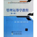 管理运筹学教程(第2版)