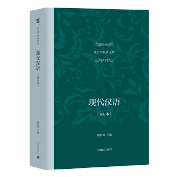现代汉语(重订本))(语言学经典文丛) 《现代汉语》(重订本)为胡裕树主编的大学校本教材,出版以来一直受到广大读者喜爱,这次又进行了修订,开本也进行了扩大。