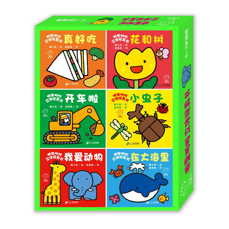 噼里啪啦立体玩具书 第一辑(共6册) 新版噼里啪啦立体玩具书,本系列图书获中国童书金奖?低幼图书奖